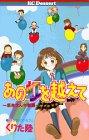 あの虹を越えて―坂本さんち物語 (講談社コミックスデザート (101巻))