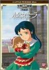 小公女セーラ 完結版 [DVD]