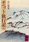 チベット旅行記(5) (講談社学術文庫 267)