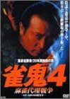 裏麻雀勝負!20年間無敗の男 雀鬼4 麻雀代理戦争 [DVD]