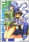 ツバメしんどろ~む (Volume2) (角川コミックスドラゴンJr.)