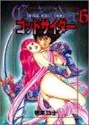ゴッドサイダー 6 (ジャンプコミックスセレクション)