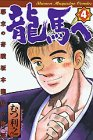 龍馬へ (第4巻)  少年マガジンコミックス
