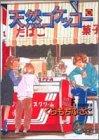 天然コケッコー (10) (ヤングユーコミックス―Chorus series)