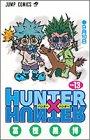 HUNTER X HUNTER(Comics) Image