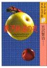 銀河鉄道の夜  少年少女日本文学館 (10)
