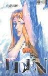 Eden 10. Egmont Manga & Anime EMA, adult (377046057X) by Hiroki Endo