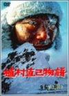 植村直己物語 [DVD]