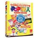 POP職人 Vol.27 化粧品・ドラッグストア編