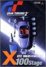 グランツーリスモ2 X100ステージ—GT2 100通りの楽しみ方 (Vジャンプブックス—ゲームシリーズ)