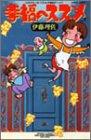 幸福のススメ 3 (バンブー・コミックス)