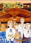 天然コケッコー (1) (ヤングユーコミックス—Chorus series)