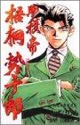 少年マンガの主人公とは思えない、傍若無人なこの人になぜか憧れた『明稜帝 梧桐勢十郎』