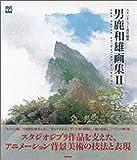 男鹿和雄画集II (ジブリTHE ARTシリーズ)