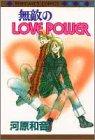 無敵のLOVE POWER (マーガレットコミックス)