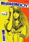 艶姿純情BOY 2 (2) (KCデラックス)