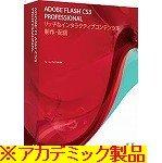 【Win版】Adobe Flash Pro CS3.0 (V9.0) 日本語版 Windows版 アカデミック(学生・教職員向け)