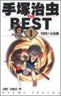手塚治虫THE BEST (1) (ジャンプ・コミックス)