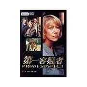 第一容疑者 1 [DVD]