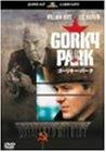 ゴーリキー・パーク [DVD]