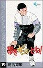 帯をギュッとね!―New wave judo comic (19) (少年サンデーコミックス)