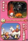 サンリオ世界名作アニメーションclassic(2) [DVD]