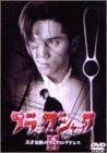 ブラック・ジャックII~天才女医のウエディングドレス~ [DVD]