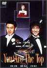 You Are The Top~今宵の君~[DVD]