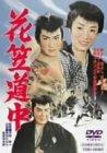 花笠道中 [DVD]