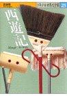 西遊記 (少年少女世界文学館 23)