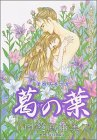 華夜叉 巻之九 葛の葉 (ボニータコミックス)