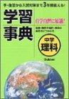 中学理科学習事典―学研版 (中学学習事典 3)