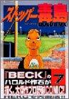 ストッパー毒島 7 (ヤングマガジンコミックス)