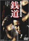 銭道 [DVD]