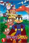 かいけつゾロリ 1 [DVD]