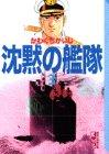 沈黙の艦隊(3) (講談社漫画文庫)