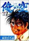 俺の空―This is super exciting story (三四郎編7) (ヤングジャンプ・コミックス)
