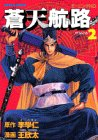 蒼天航路 第2巻 1995年10月19日発売