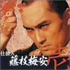 仕掛人 藤枝梅安(壱) [DVD]