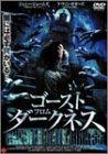 ゴースト・フロム・ダークネス [DVD]