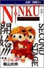 忍空―セカンドステージ (第7巻) (ジャンプ・コミックス)