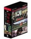 角川映画クラシックスBOX〈70年代ミステリー編〉 DVD