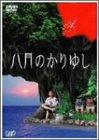 八月のかりゆし [DVD]