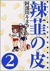 辣韮の皮―萌えろ!杜の宮高校漫画研究部 (2) (Gum comics)