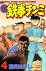 新鉄拳チンミ(4) (講談社コミックス月刊マガジン)