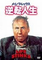 メル・ブルックス/逆転人生 [DVD]