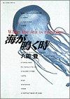海が鳴く時 / 六田 登 のシリーズ情報を見る
