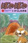 ぼのぼの 7 (バンブー・コミックス)