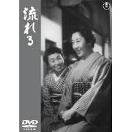 流れる [DVD]