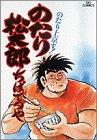 のたり松太郎 (1) (ビッグコミックス)